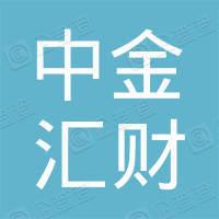 北京中金汇财投资管理有限公司