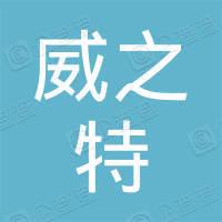 深圳市威之特科技有限公司