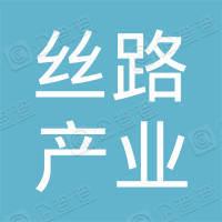 浙江丝路产业投资基金合伙企业(有限合伙)