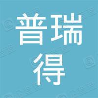深圳市普瑞得创业投资合伙企业(有限合伙)
