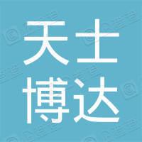 河南天士博达实业有限公司
