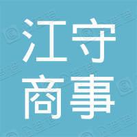 江守商事(中国)贸易有限公司
