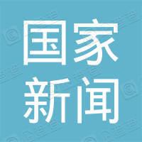 国家新闻出版广电总局五九四台劳动服务公司
