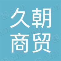 上海久朝商贸中心