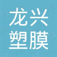 山东龙兴塑膜科技股份有限公司