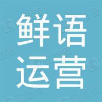 深圳市鲜语运营管理有限公司万科云城店