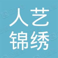 北京人艺锦绣文化传播有限公司