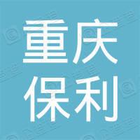 重庆保利高尔夫球会有限公司成都分公司
