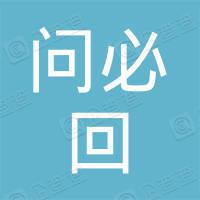 深圳市问必回技术有限公司