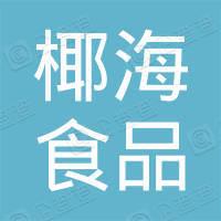 文昌椰海食品有限公司