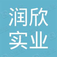 南昌润欣实业有限公司