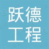 永州市跃德工程劳务有限公司