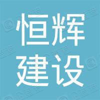 广东恒辉建设集团股份有限公司潮州分公司