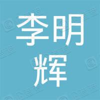 淮阳县郑集乡李明辉厨卫店