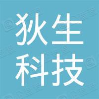 广州市狄生科技有限公司