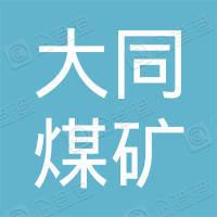 大同煤矿集团王村煤业有限责任公司小青羊湾发煤站