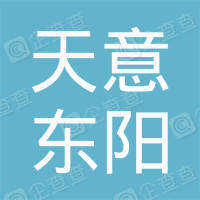 北京天意东阳信息咨询有限公司