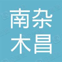 新宾满族自治县南杂木昌红木材加工厂