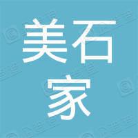 美石家(厦门)石材护理有限公司