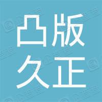 上海凸版印刷有限公司