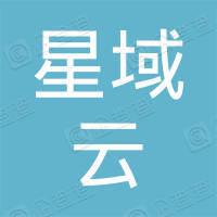 南京星域云区块链科技有限公司