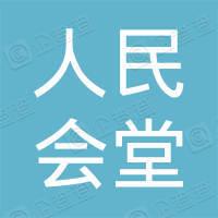 南京人民大会堂管理有限公司