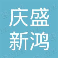广州南沙区庆盛新鸿基地产发展有限公司
