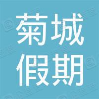中山菊城假期商旅发展有限公司
