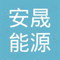 贵州安晟能源有限公司