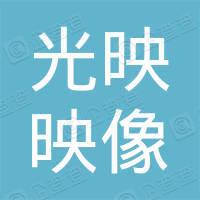 惠州市光映映像文化传媒有限公司