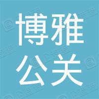 江苏博雅公关服务有限公司