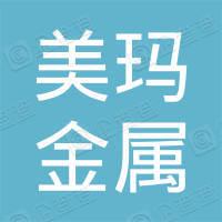 鹤山市美玛金属制品有限公司