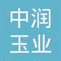 深圳中润玉业发展有限公司