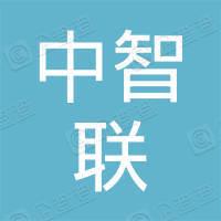 中智联(上海)置业有限公司