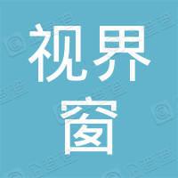 河南视界窗教育科技有限公司