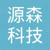四川源森科技有限公司