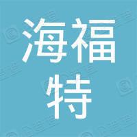 青岛海福特时尚商务酒店有限公司
