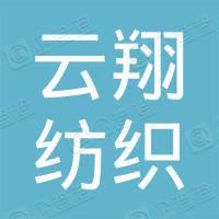 深圳市云翔纺织科技有限公司