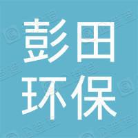 海南彭田环保科技有限公司