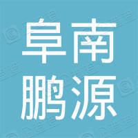 阜南县鹏源生态农业有限公司