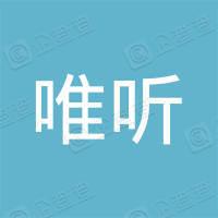 唯听助听器(上海)有限公司