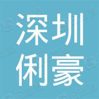 深圳市俐豪名车汇维修有限公司
