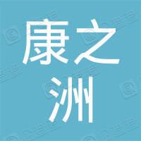 武汉康之洲药业连锁有限责任公司文华学院分店