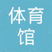 深圳市体育馆文化体育发展有限公司
