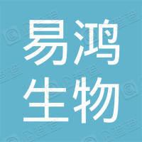 广州易鸿生物科技有限公司