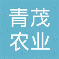 眉山青茂农业有限公司