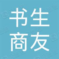 北京书生商友广告有限公司