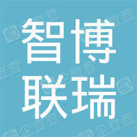 北京智博联瑞科技有限公司