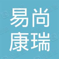 深圳市易尚康瑞技术有限公司