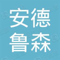 四川安德鲁森食品有限公司